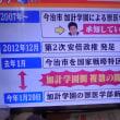 首相、加計申請「1月20日知った」 新たな焦点に浮上 昨日の検見川浜の風