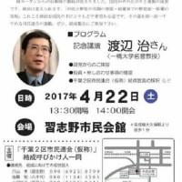 千葉県市民連合ツィッター