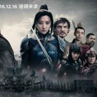 グレートウォール・The Great Wall