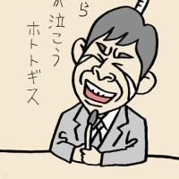 山藤章二の似顔絵塾掲載!!(織田信成)