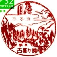 ぶらり旅・古峯ヶ原簡易郵便局(栃木県鹿沼市)
