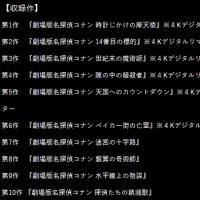 名探偵コナン 劇場版 20周年記念 BD-boxセット 予約開始!最安値価格 初回・店舗限定特典&収録内容詳細