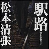 松本清張の『誤差』 原作からかけ離れてしまうドラマ化