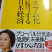 スラム化する日本経済