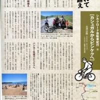 キルギスの国立オシュ大学の支援と元日本兵の足跡を探訪ツアー