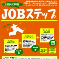 ☆年内に就職を決めよう☆ 11/15、16 「正社員で就職!JOBステップ」開催!!
