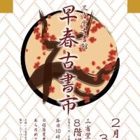 三省堂古書館早春古書市明日17日(金)より開催!