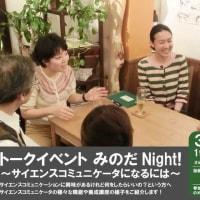 トークイベント「みのだNight!~サイエンスコミュニケータになるには~」3月4日(土)開催!
