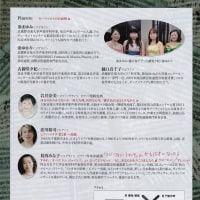 「ラブ・モーツァルト」コンサートのご案内(葛西みな子)