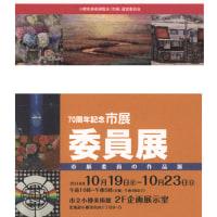70周年記念市展(小樽)などのご案内