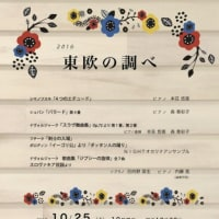 10月25日(火)東欧の調べ/五反田文化センター