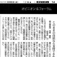 朝日 声 公明党支持者
