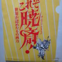 「河鍋暁斎展」を見て来た