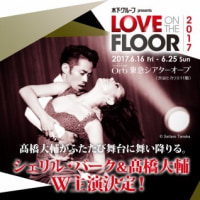 『LOVE ON THE FLOOR 2017』