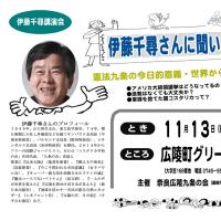 伊藤千尋講演会「伊藤千尋さんに聞いてみよう!」