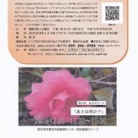 第2回 12月28日㈬シニアのしゃべり場「井戸端人生カフェ」ゆる~いてつがくです。開催です。