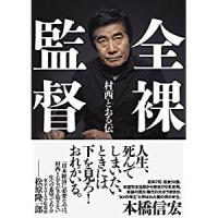 「全裸監督 村西とおる伝」 本橋信宏著 太田出版