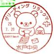 ぶらり旅・水戸中央郵便局(グリーティング・リラックマ)
