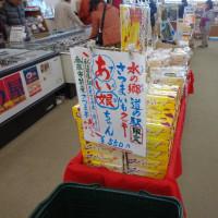 【番外編】道の駅 水の郷さわら(香取市)その2