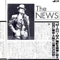 1984 ヤング7月号 その1