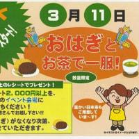 横浜南部市場 食品関連卸売センター  3月11日 土曜イベントのお知らせ