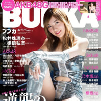 BUBKA 2017年4月号 雑誌 予約開始!表紙:SKE48 松井珠理奈 付録:特大両面ポスター