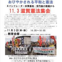 イベント紹介-「11.3滋賀憲法集会」