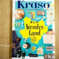 フェリシモカタログ「kraso(クラソ)」2016年春夏号ピックアップ