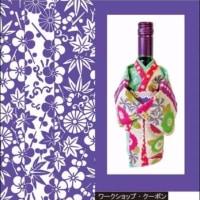 着物ボトルカバーの型紙~小袖