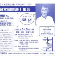 【お知らせ】輝け日本国憲法!集会