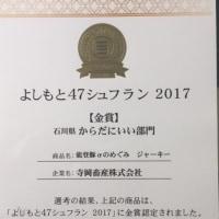 お笑いのチカラで売る!!
