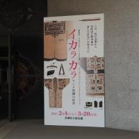 県立歴史館。