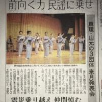 第40回民謡発表会in山元町…