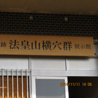 加賀市の古墳・・・勉強になった!