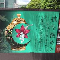 京都にて〜超絶技巧と神社とネコ〜