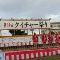 宮古島のクイチャー祭り