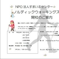 ノルディックウオーキングスクール参加者募集!