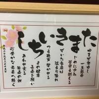 米寿のお祝い^^