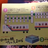 ローカル線プロレス2016inフラワー長井線