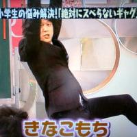 ウタイダスマン(笑)
