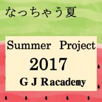 英語が、大好きになっちゃう夏