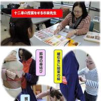 福岡・「舞踊と振袖の着付け専門講座」一日目