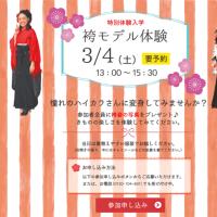 目指せ!かわいいハイカラさん~袴モデル体験のお知らせ~