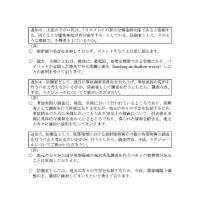 2016.12.19.オスプレイ墜落/高江ヘリパッド建設をめぐる政府交渉の防衛省の回答