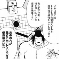 第202話 弟子の務め!!の巻