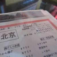 広島市中区皆実町グルメ!カープ選手もひいきの『北京』でラーメン定食1,000円