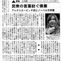 アレクシエービッチ氏にノーベル文学賞:寄稿 広河隆一(毎日新聞10/13)