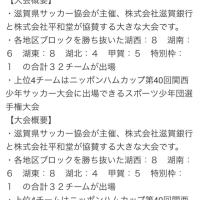 第49回 滋賀県サッカースポーツ少年団選手権大会