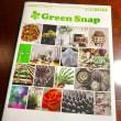 Green Snap の本