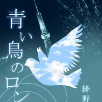 これが 「青い鳥のロンド」 です